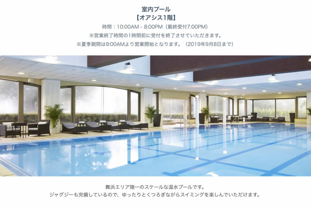 ホテル内の室内プール