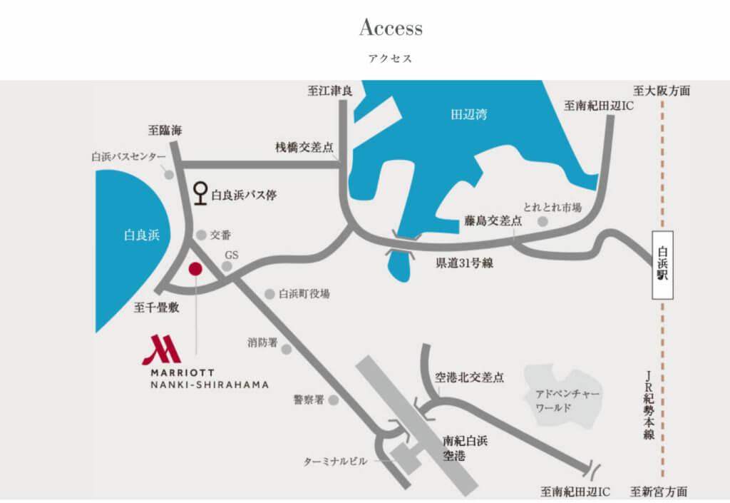 南紀白浜マリオットホテルアクセスマップ