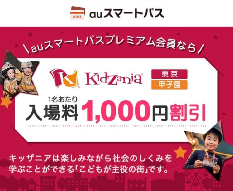 auスマートパスプレミアム会員なら、入園券が1人あたり1000円引き