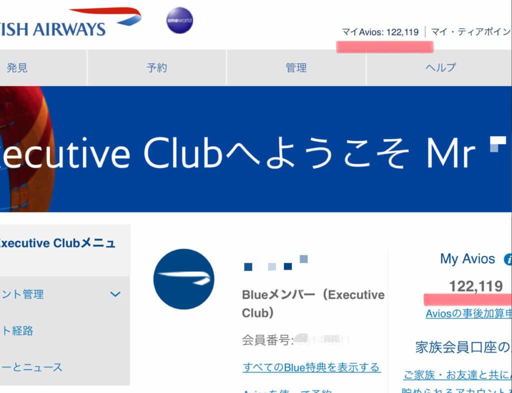 ブリティッシュエアウェイズ、エグゼクティブクラブのホームページ