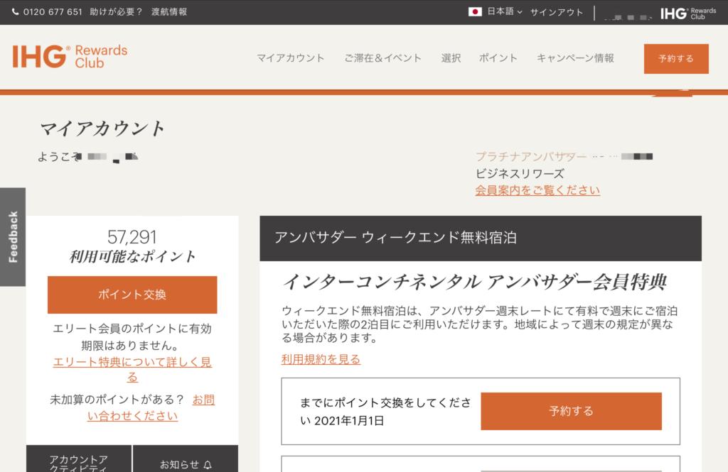 IHGホームページログイン画面