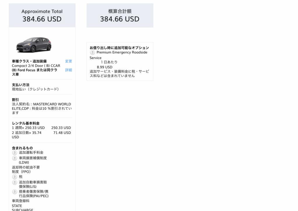 レンタカーの合計金額と内訳