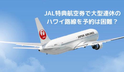 【2020年ー2021年度版】JAL特典航空券で人気路線を予約!繁忙期や連休のハワイ路線をお得なマイル数で予約するには?絶対にしてはいけない予約方法あり!