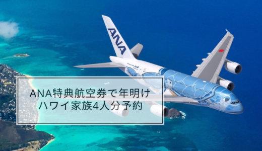 ハワイ家族旅行 ANA特典航空券利用&マリオットVONVoYのポイント利用&HGVCで実際にどれくいらいお得になるのか検証(エアチケット編)
