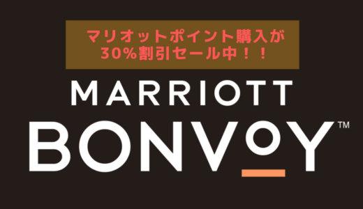 マリオットポイント購入30%割引セールが12月23日まで開催中。更にあの期間限定キャンペーン併用で、超絶お得にマイルへ交換可能!