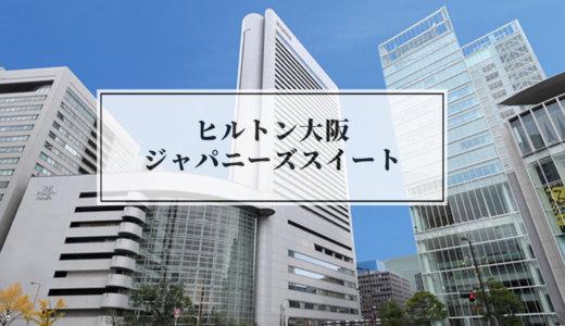 ヒルトン大阪に宿泊。ダイアモンド特典によるアップグレードで和室スイートへ!