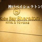 神戸ベイシェラトン玄関