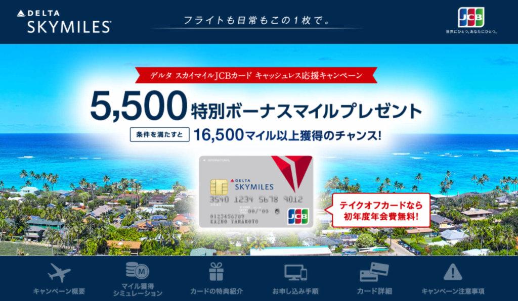 デルタカード公式サイトのキャンペーン概要 ボーナスマイルプレゼント