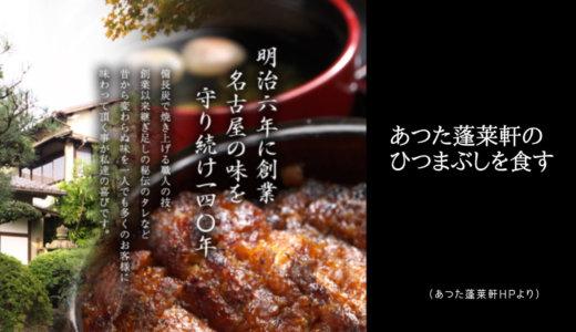 週末に名古屋「あつた蓬莱軒」本店で名物ひつまぶしを食べてきました。最後で想定外の思わぬ1品に舌鼓!胃袋までとっても幸せになりました♪