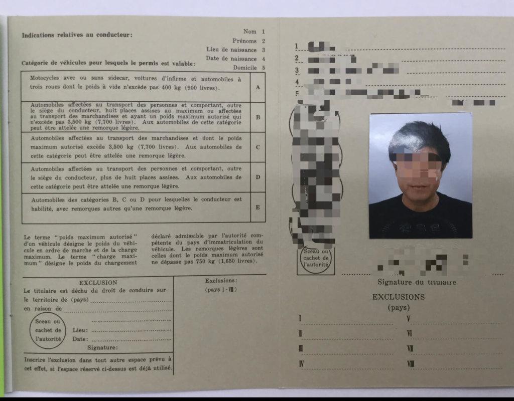 エンとらが取得した国際運転免許証の写真付きのページ