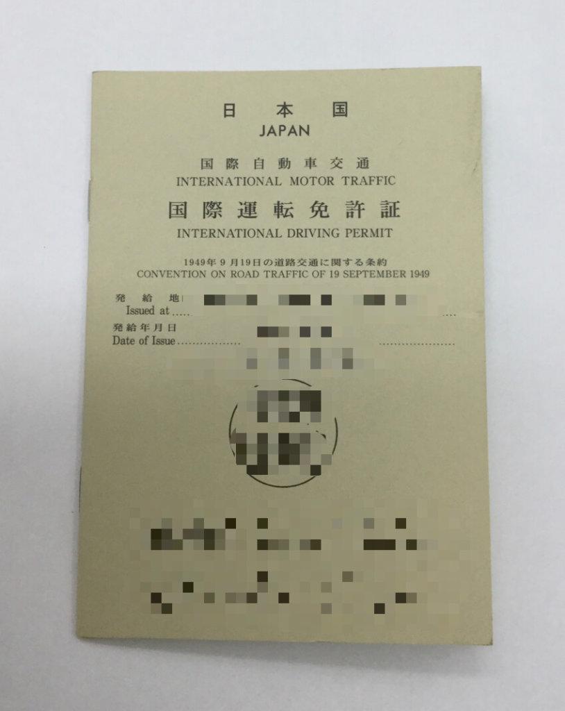 エンとらが取得した国際運転免許証の写真