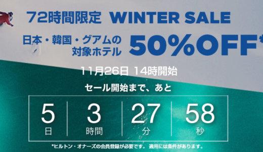 ヒルトンセール開催!11月26日から72時間限定ウインターセール!!日本・韓国・香港・グアムで最大50%OFF!セール料金より安く便利な予約方法とは?