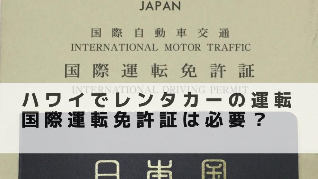 ハワイでレンタカー国際運転免許証は必要?