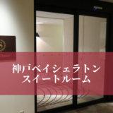 神戸シェラトンスイートルーム