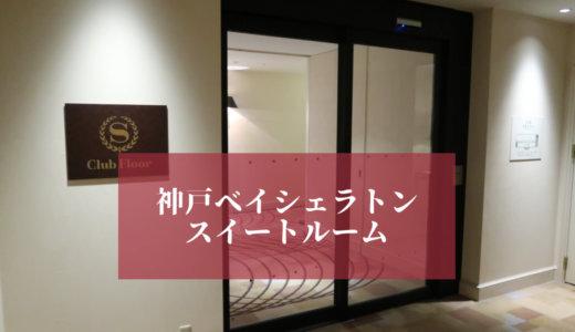 神戸ベイシェラトン滞在記。クラブスイートルームにアップグレード!スイートのお部屋の様子は?