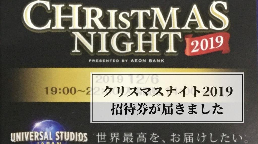 クリスマスナイト2019の招待券が届きました