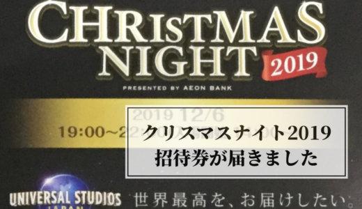 USJの貸し切りイベント「クリスマスナイト2019」の招待券が届きました!フライングダイナソーに並ばず乗れる方法とは?