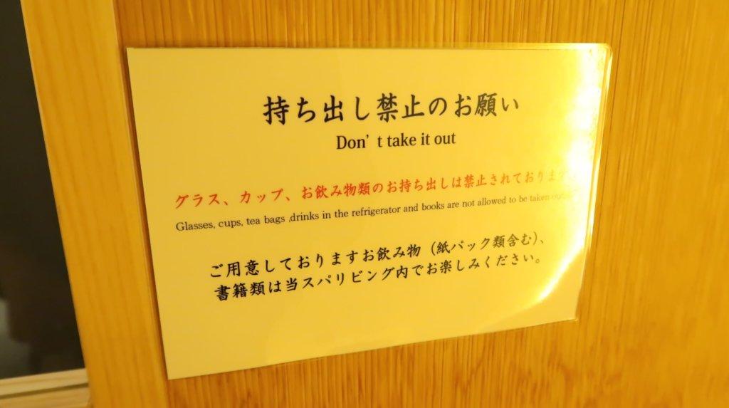 持ち出し禁止の表示