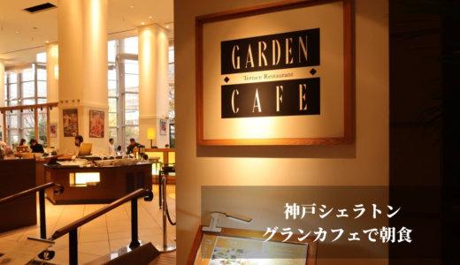 神戸ベイシェラトンの朝食ブッフェ「グランカフェ編」
