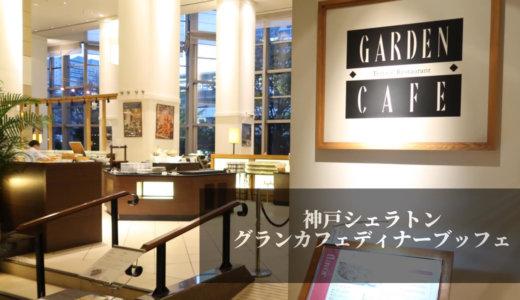 神戸シェラトンの1階「グランカフェ」でディナーブッフェ!20%割引にする方法とは?