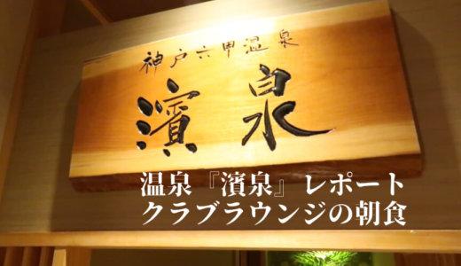 神戸ベイシェラトン滞在記(後編)温泉『濱泉』を最大限に満喫する方法はコレ!クラブラウンジの朝食レポ♪