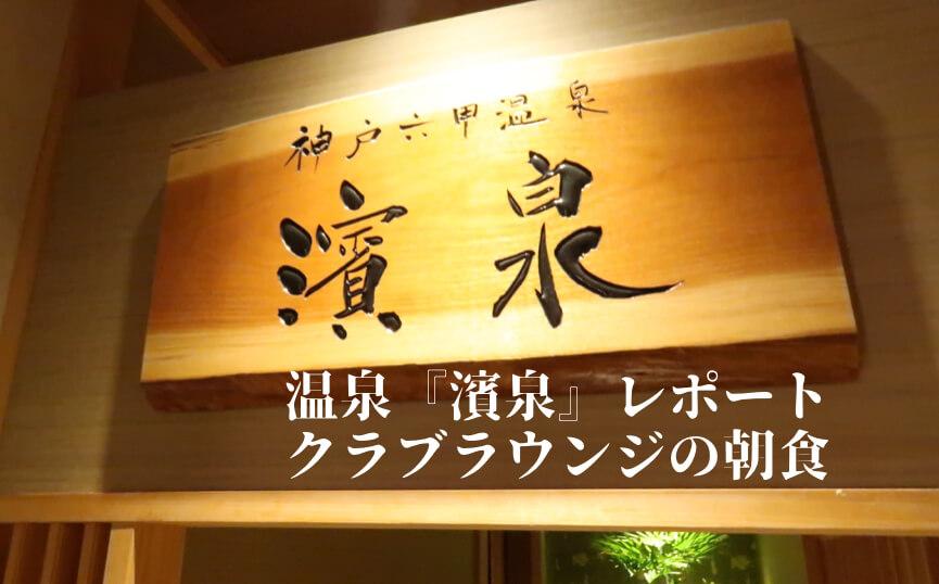 温泉濱泉の看板