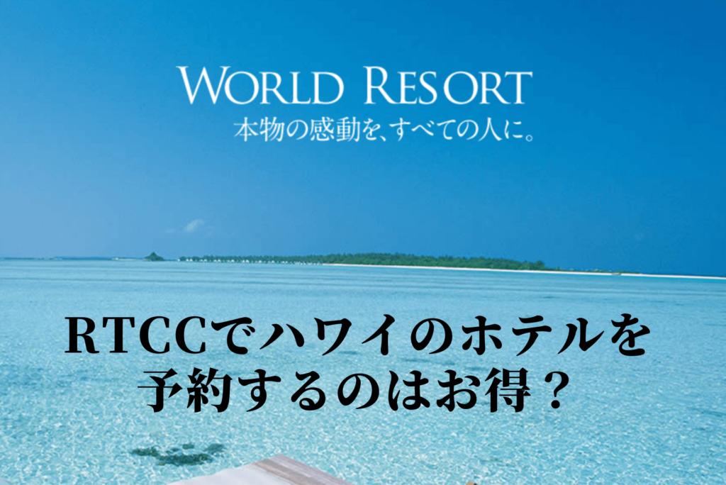RTCCでワイキキのホテル予約はお得?