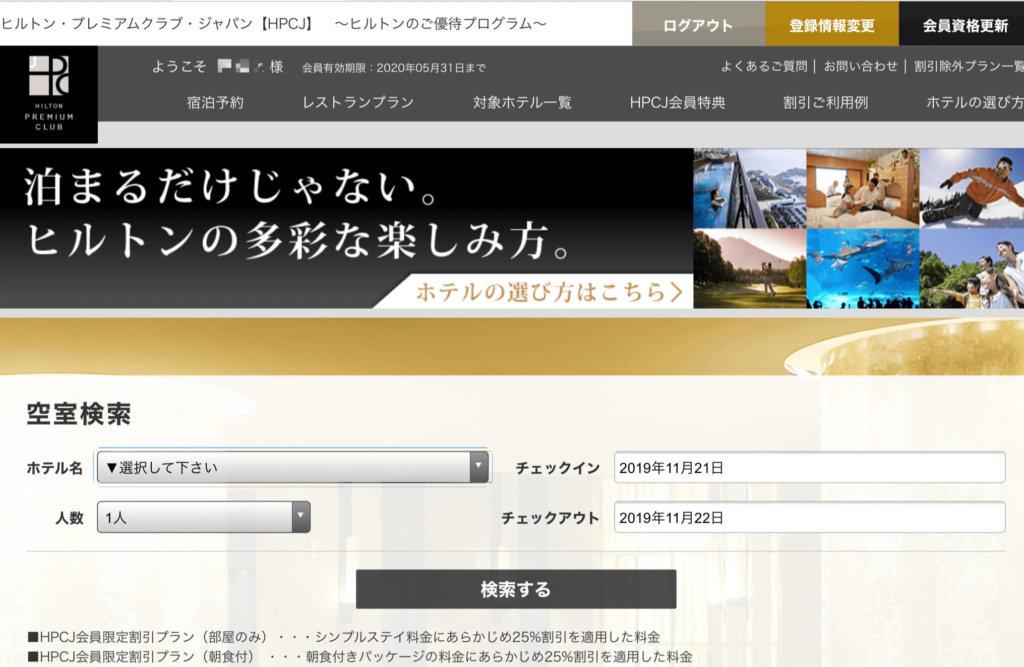 HPCJサイト
