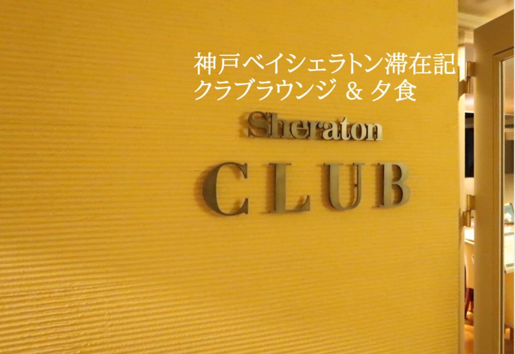 神戸シェラトンクラブラウンジレポート