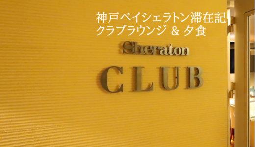 神戸ベイシェラトン滞在記(中編)クラブラウンジレポ満席だった場合には別会場がおすすめ♪必見!夕食お得情報
