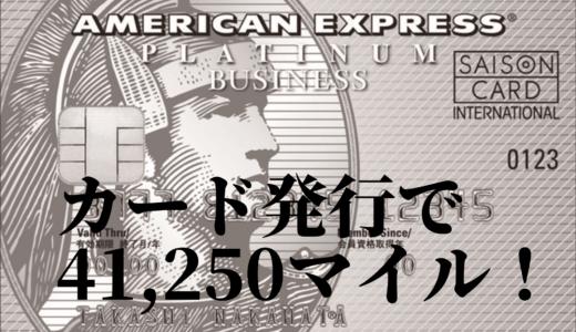 クレジットカード1枚発行と利用で合計46,875マイル+α獲得!3日間限定!その方法は?