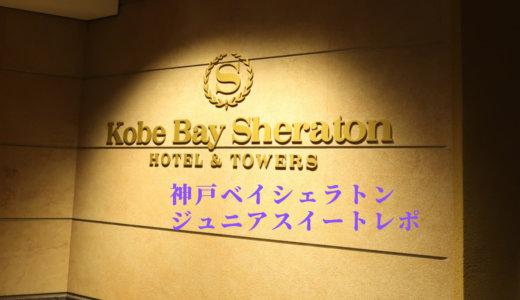 神戸ベイシェラトン『ジュニアスイートルーム』お部屋の紹介