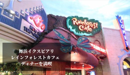 舞浜イクスピアリ レインフォレストカフェ ディナータイムに行ってきました。週末や連休は予約が必須!