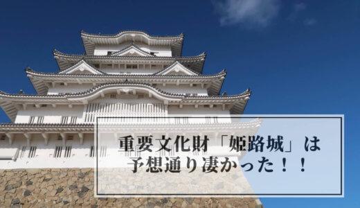 世界遺産 姫路城は、国宝天守閣や西の丸まで全てが凄かった!あまり知らなくても姫路城を満喫する方法あり! (入城編)