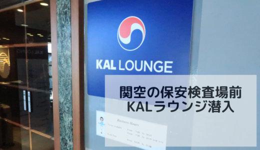プライオリティパスを使って関空のKALラウンジに潜入レポ!「ぼてじゅう」を利用した後にKALラウンジの利用は可能か?