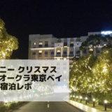 クリスマスにオークラ東京ベイ