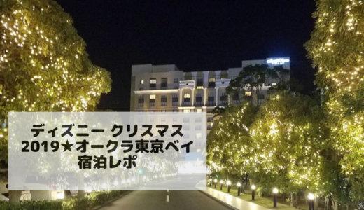ディズニークリスマス2019 ホテルオークラ東京ベイ スイートルーム宿泊レポ!