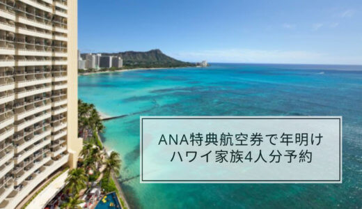 ハワイ家族旅行 ANA特典航空券利用&マリオットVONVoYのポイント利用&HGVCで実際にどれくいらいお得になるのか検証(ホテル予約編)