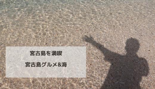 宮古島グルメに舌鼓! 冬の宮古島で綺麗な海と空を満喫する。