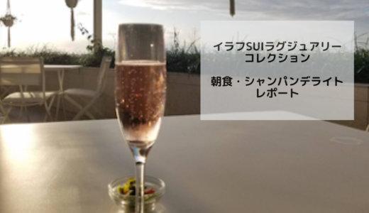 イラフSUIラグジュアリーコレクション 朝食・シャンパンデライト その他サービス レポ