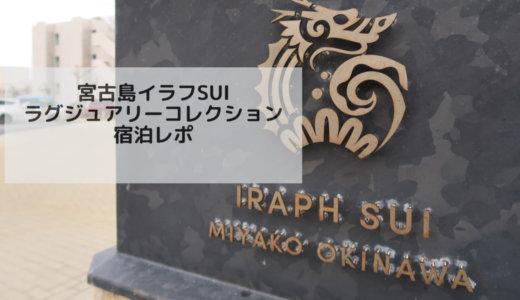 宮古島 家族旅行 イラフSUIラグジュアリーコレクション スイートにアップグレード