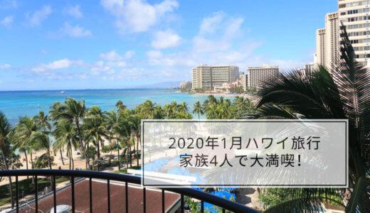 2020年1月ハワイ旅行①スイートを含む豪華旅行♪家族4人かかった旅費は11泊13日で10万円!!