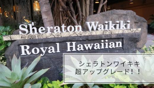 2020年1月ハワイ旅行④シェラトンワイキキ7泊はマリオットチタン特典で前半2泊アップグレード!後半5泊超アップグレード!!