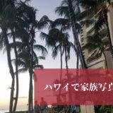 ハワイで記念写真