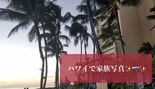 2020年1月ハワイ旅行⑩「リゾートフィー」はお得?特典を使って『大切な家族と記念写真』を撮ってみた♪