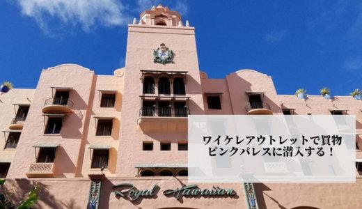 2020年1月ハワイ旅行⑪ワイケレ・プレミアムアウトレットで買い物♪憧れのピンクパレスに潜入!