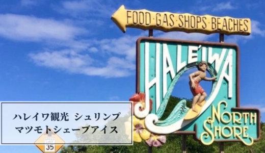 2020年1月ハワイ旅行⑮ノースショアを満喫(前編)オススメ!穴場のガーリックシュリンプのお店紹介♪