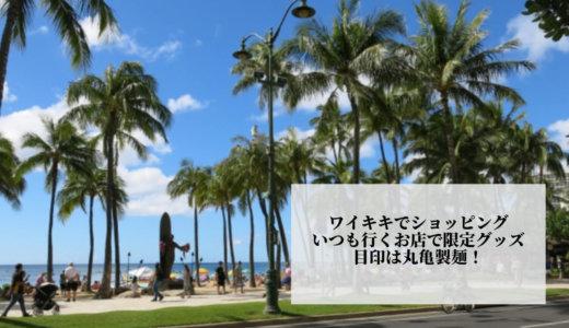 2020年1月ハワイ旅行⑬ワイキキでショッピング♪お揃いのグッズを買いにいつものお店へ!目印は「プラダ」や「丸亀製麺」
